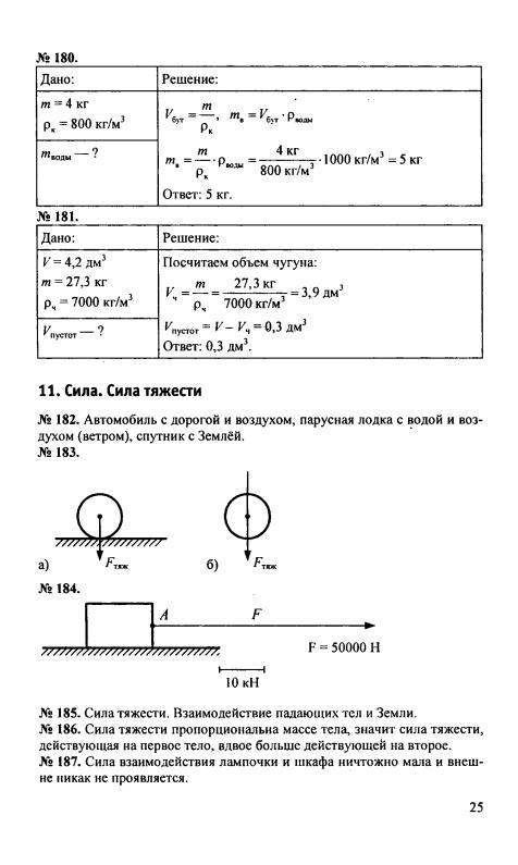Задач 2019 перышкин по сборник год класс решебник по физике 7-9