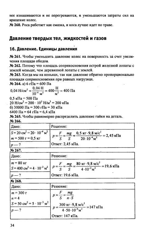 решебник с задачами по физике 7 класс