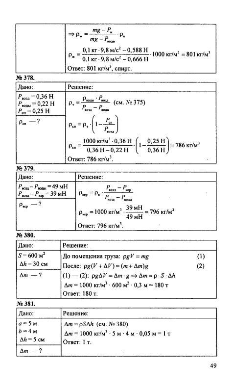 Решебник онлайн по задачнику по физике 7 класс