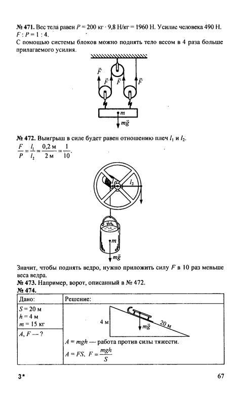 гдз по физике решебник 7 пёрышкин