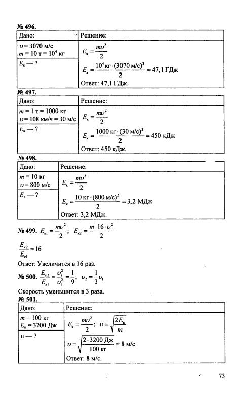 класс гдз по физике решебник 9 перышкин 7