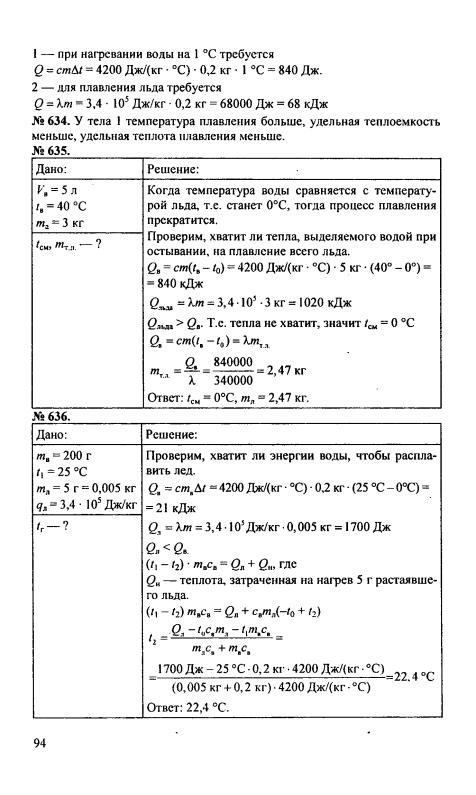 решебник по сборнику по физике для 8 класса перышкин