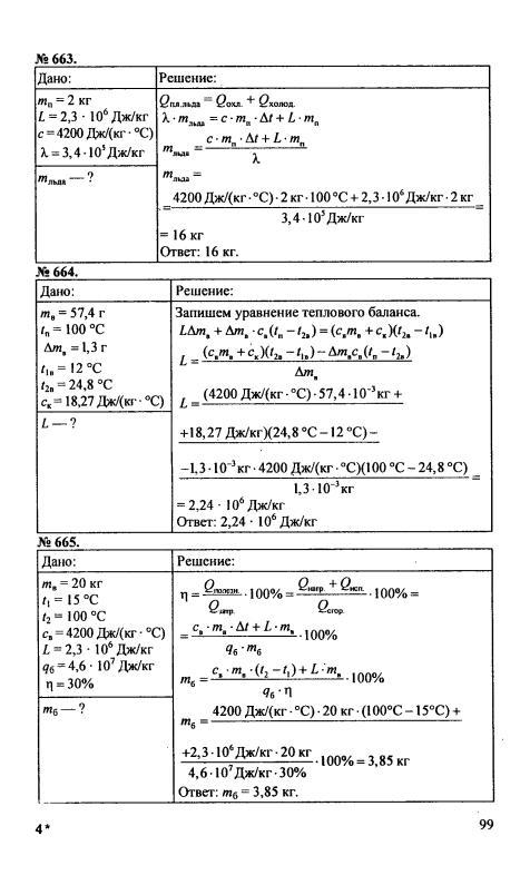 решебник для задач по физике 8 класс перышкин