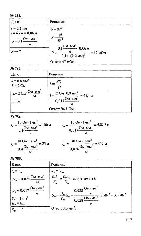 Гдз по физике 7 класс перышкин стр 101 марон