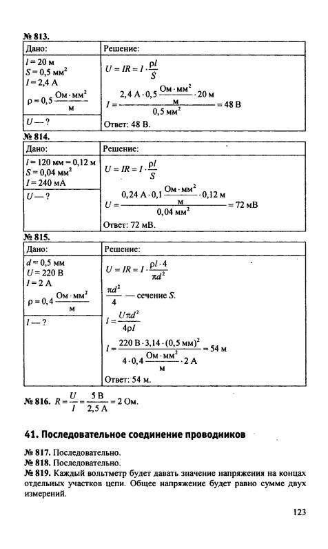 Гдз по сборник задач по физике 7 8 класс