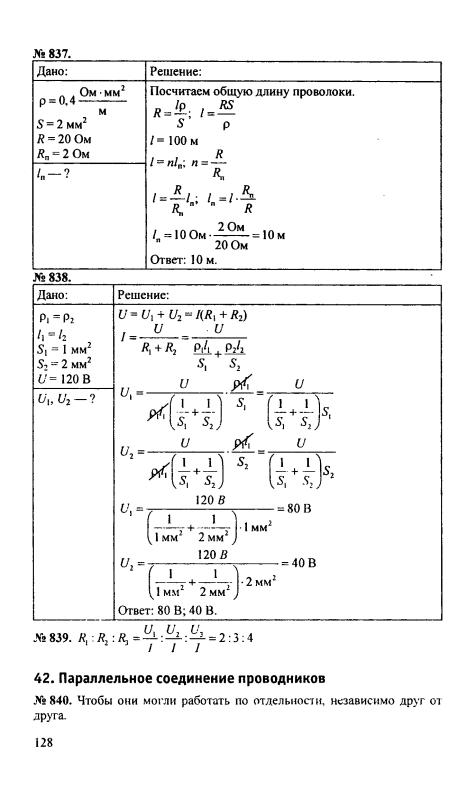 решебник задач по физики 8 класс перышкин
