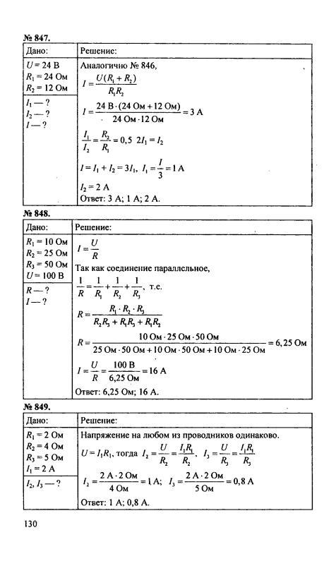 решебник по сборнику задач по физике 8 класс 2000