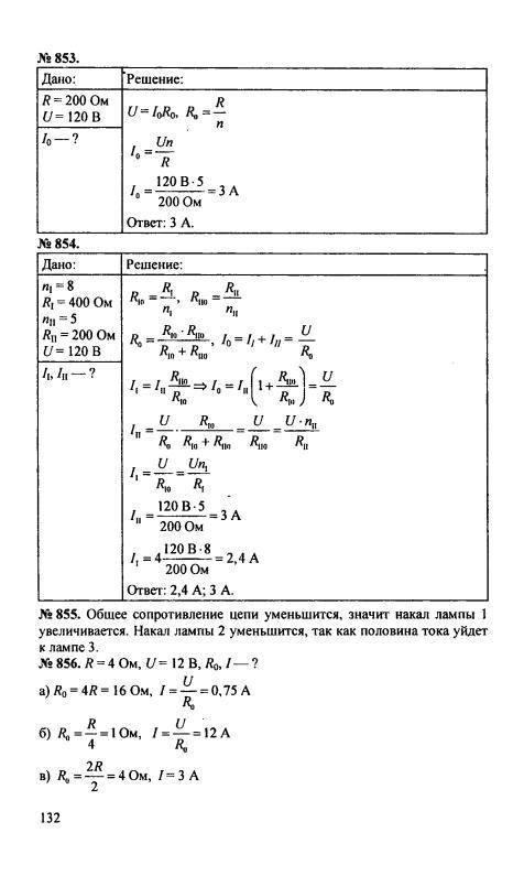 Задач 8 физике класс решебник за по по сборнику