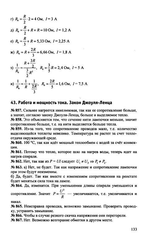Решебник задачника по физики 8 класс перышкин