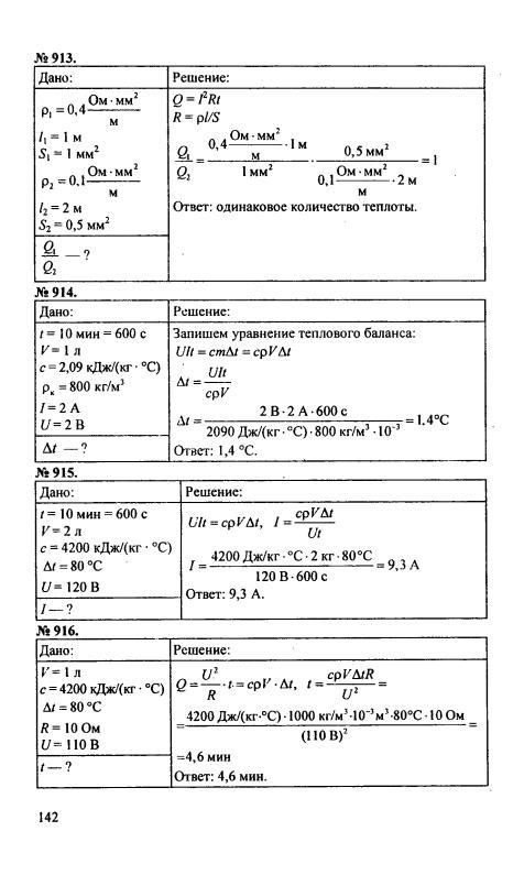 Гдз по физике 7 9 классы волкова с.и