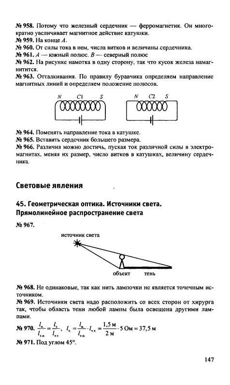 Скачать гдз по физике 8 класс перышкин 2019 pdf