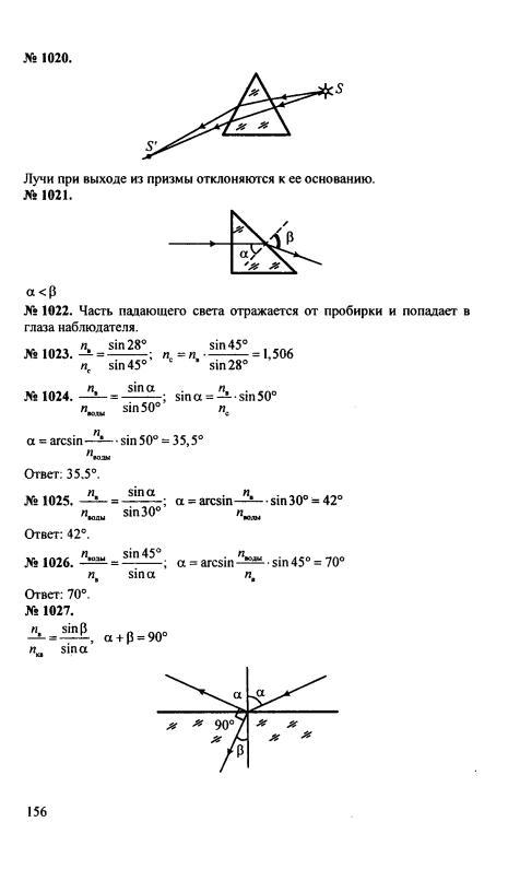 Пёрышкин Физика 8 Класс Решебник Онлайн