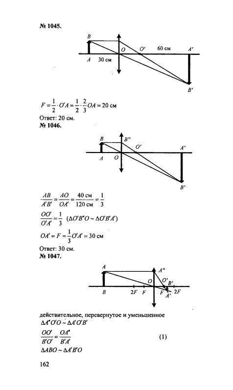 Гдз По Физики Решебник Задач 7 Класс Перышкин