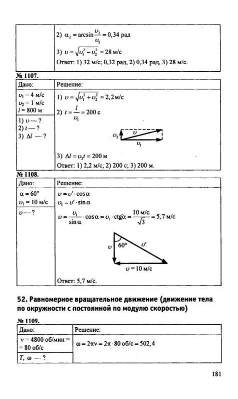 По задач класс 7 перышкин физики гдз решебник