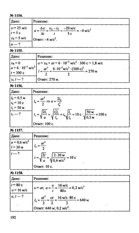 ответы к решебнику задач по физике 7 класс перышкин