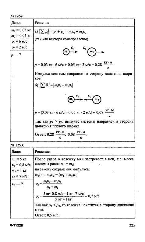 класс решебник для сборника 7 по физике