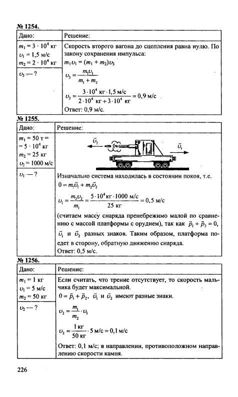 9 физике сборник класс задач гдз онлайн по