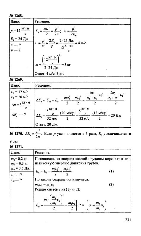 Физика 9 Класс Задачи Гдз