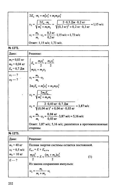 9 класс гдз по решебник перышкин 7 физике