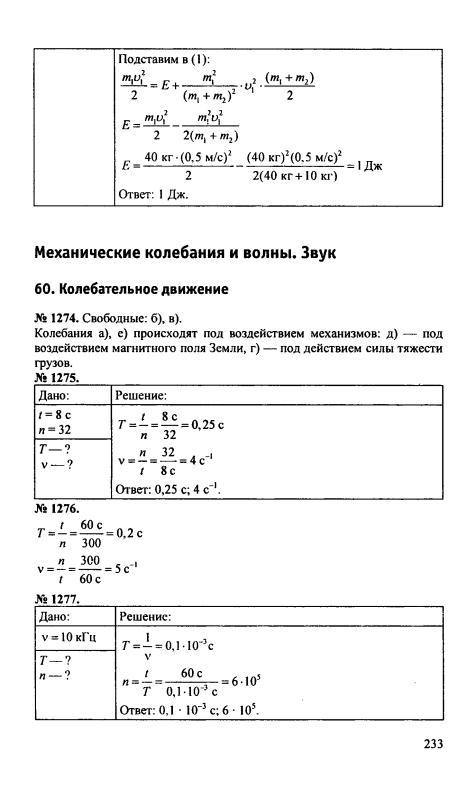 класс решебник физике пёрышкина по 9