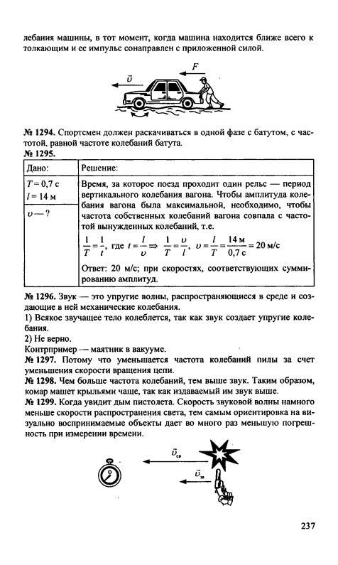 Решебник По Физике 7 Класс Перышкин 2019 I