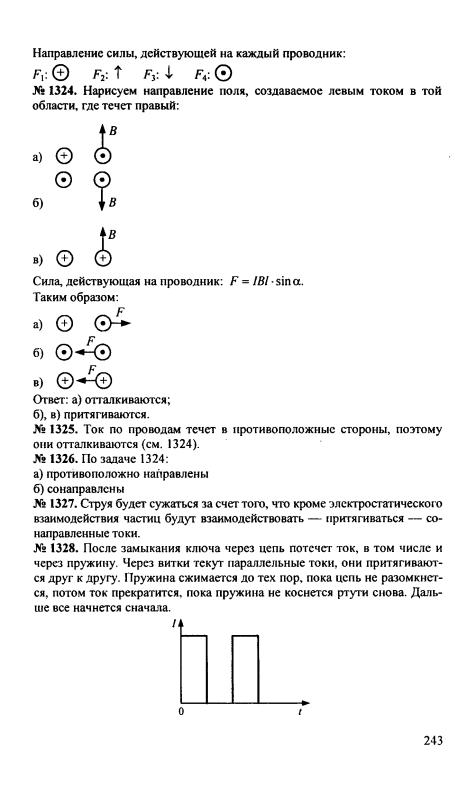 саенко 9 путин класс гдз физика задачи