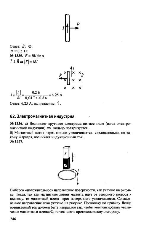 По решебник класс пёрышкина физике 9