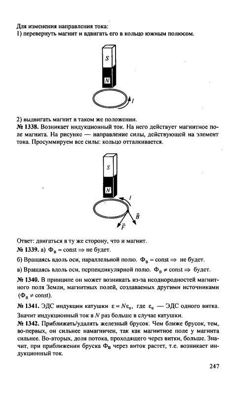 решебник сборник по задачам физике перышкин 7 класс