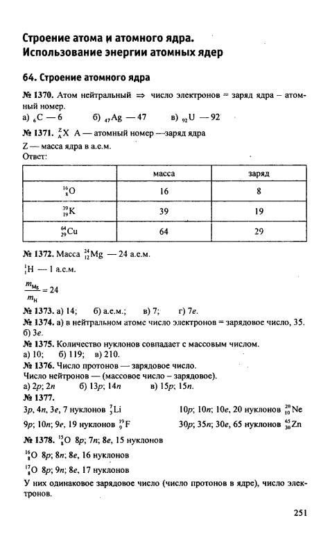 Сборник Задач По Физике 7 Класс Перышкин Не Гдз