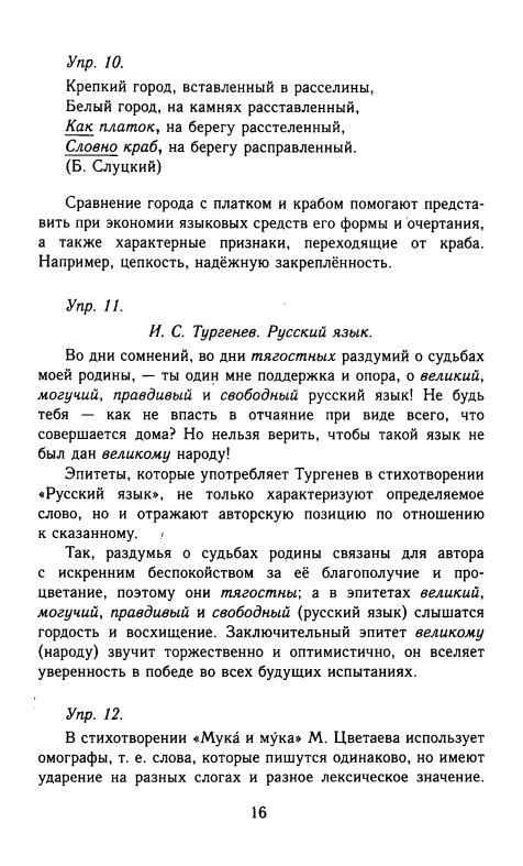 ГДЗ по кыргызскому языку 7 класс Мамытов