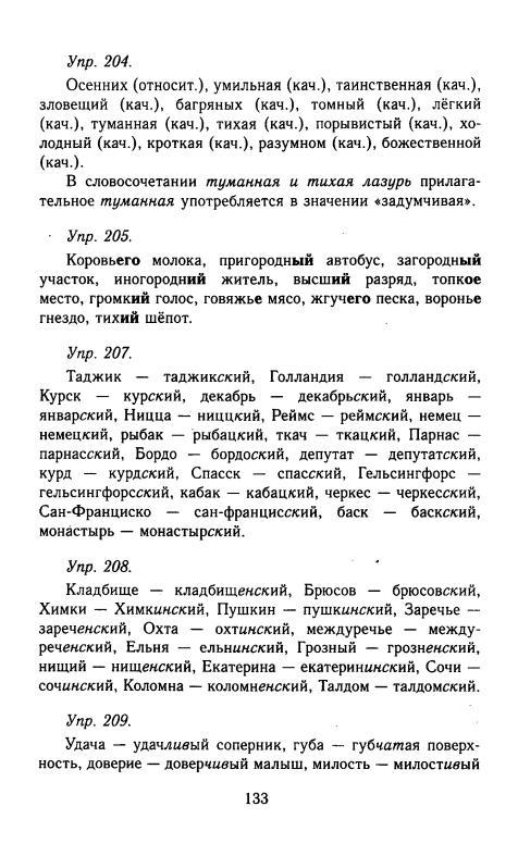 Гдз по русскому языку 10 класс гольцова шамшин 2009