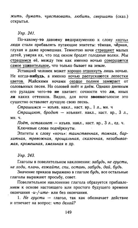 Решебник русский язык рб 11 кл
