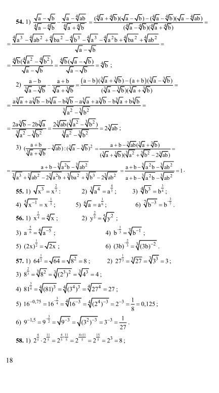 не алгебра гдз класс решебник 10