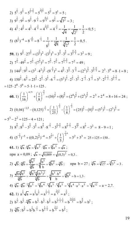 алгебра и начала математического анализа 10 класс алимов гдз 2019