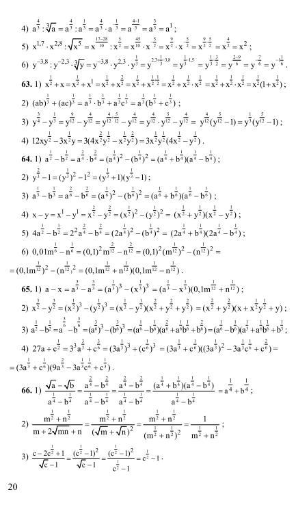 Алгебра i а алимов решебник