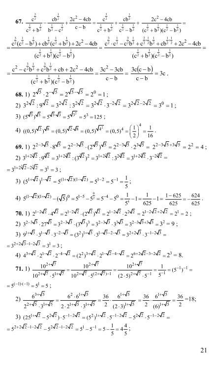10 ответы класс решебник онлайн алимов алгебра