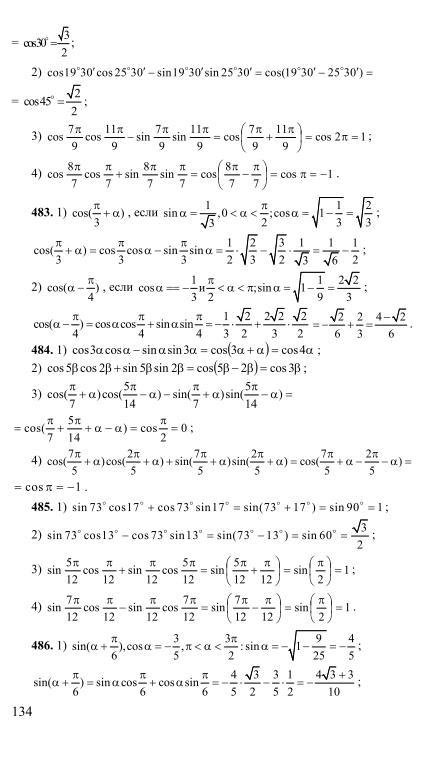 Алгебр и начала анализа 10 класс гдз