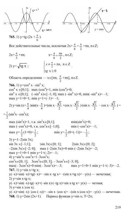 Яковлева начала гдз алгебра и анализа
