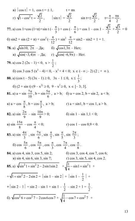 Денищева алгебра корешкова класс гдз 10 мордкович