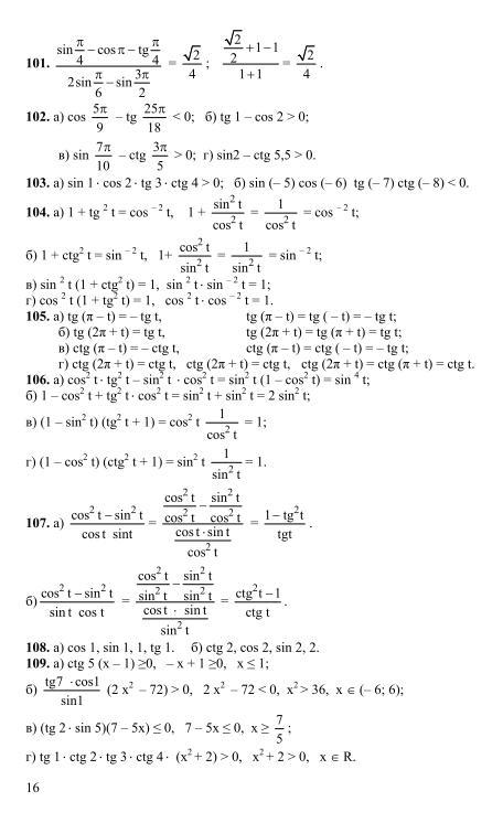 По 10 скачать уровень гдз алгебре класс мордкович базовый