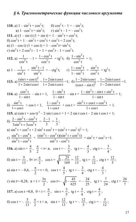 класс корешкова алгебра денищева гдз мишустина мордкович 10