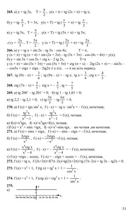 решебник математика учебник базовый уровень 10 класс