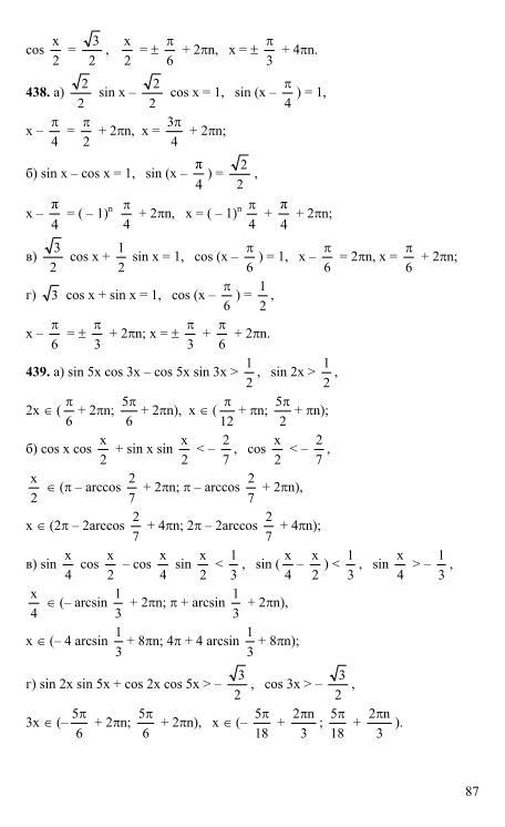 10 мордкович гдз смирнов алгебре класс по