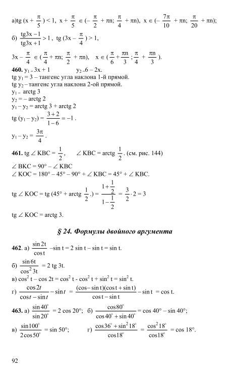 гдз 10-11 класс алгебра мордкович базовый уровень гдз