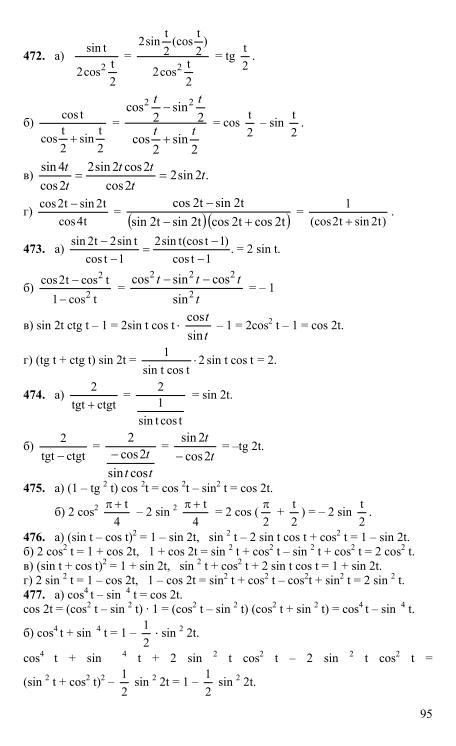 гдз по алгебре 10-11 класс мордкович денищева корешкова мишустина тульчинская
