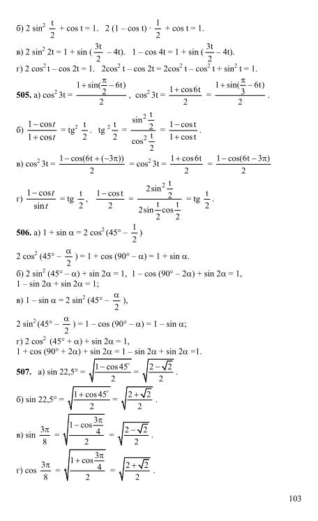 Гдз Алгебра 10 Класс Мордкович Денищева Корешкова Мишустина