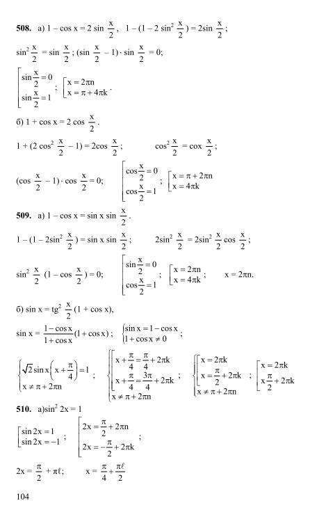 Решебник К Алгебре 11 Класс Мордкович Базовый Уровень