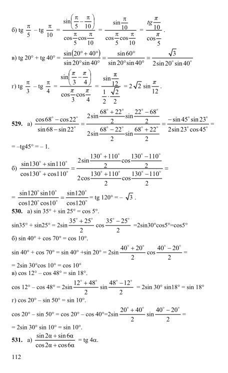 Мишустина алгебре денищева корешкова 10. тульчинская по мордкович гдз
