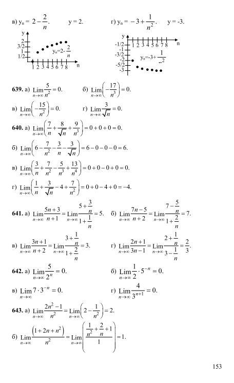 10 профильный класс по начало 10 мордкович алгебре гдз уровень анализа