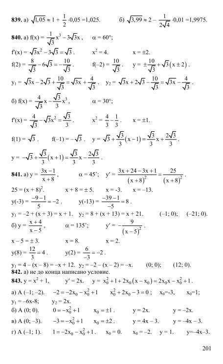Решебник по математику 10 класс мордкович